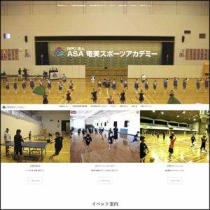 奄美スポーツアカデミー