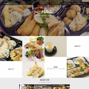 キッチンパルム・コスモ会館【株式会社エムアンドエム】